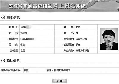 """金沙会娱乐场官方网址:高考""""白卷""""考生 10年後考取大��"""